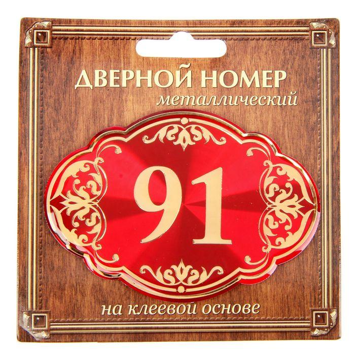 """Дверной номер """"91"""", красный фон, тиснение золотом"""