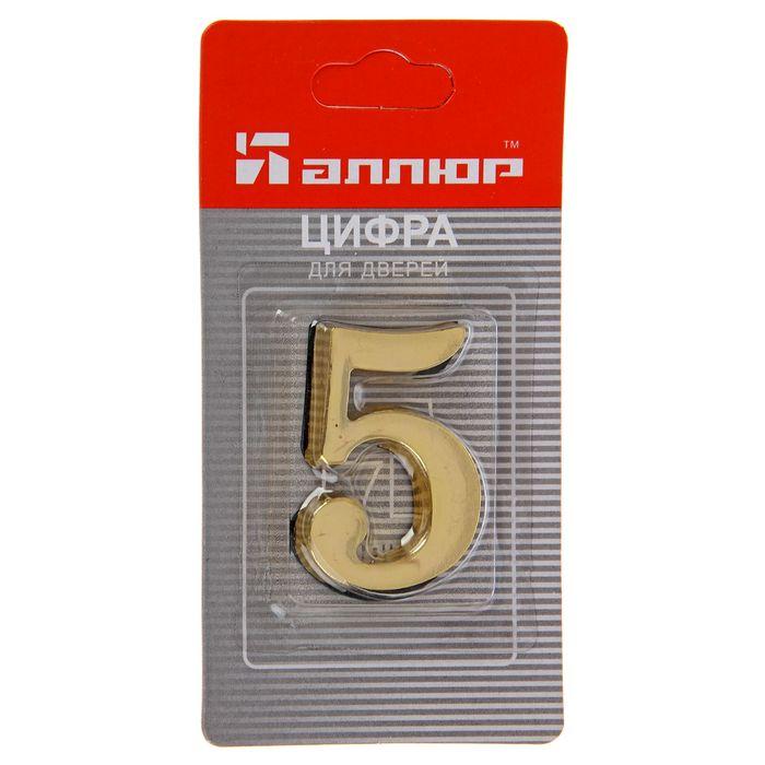 """Цифра дверная """"АЛЛЮР"""" №5, на клеевой основе, цвет золото"""