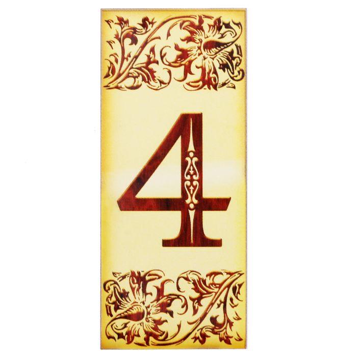 """Цифра дверная из дерева """"4"""", под выжигание, 3*7 см"""