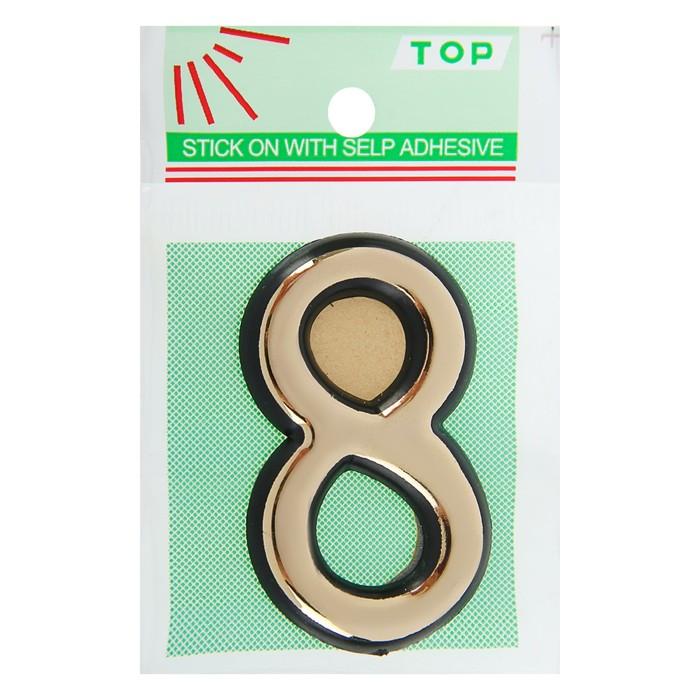 "Цифра дверная ""8"", пластиковая, цвет золото"