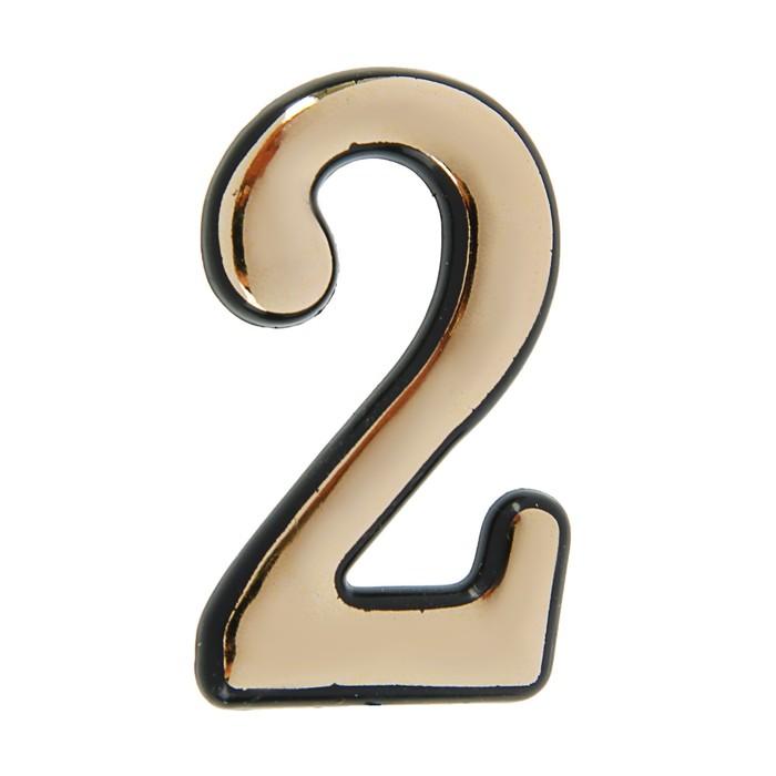 "Цифра дверная ""2"", пластиковая, цвет золото"