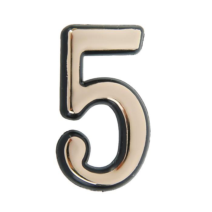"Цифра дверная ""5"", пластиковая, цвет золото"