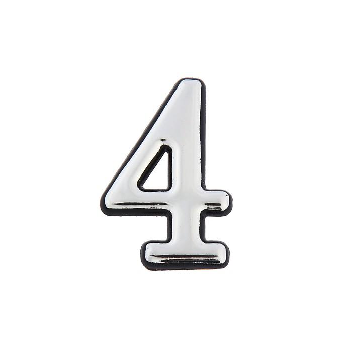 """Цифра дверная """"4"""", пластиковая, цвет хром"""