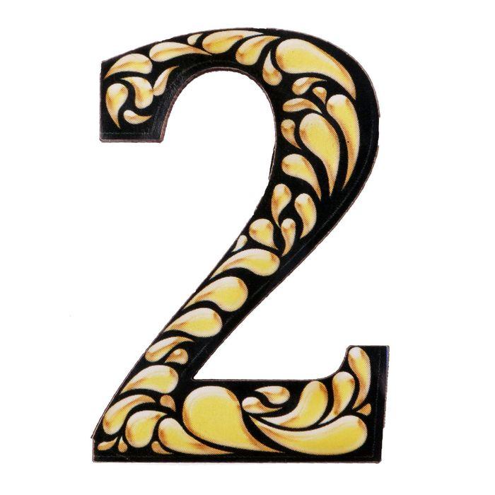 """Цифра дверная из дерева """"2"""", черное с золотом, 4*4,8 см"""