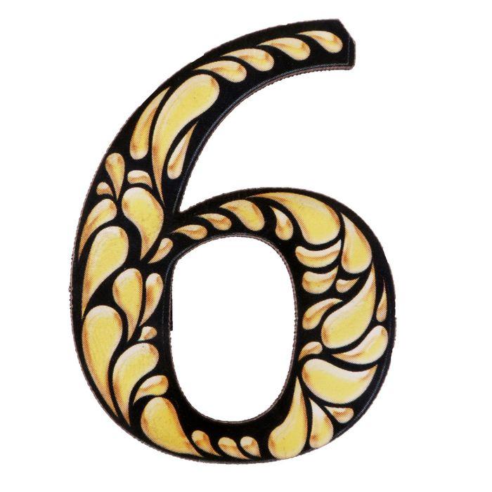 """Цифра дверная из дерева """"6"""", черное с золотом, 4,2*5 см"""