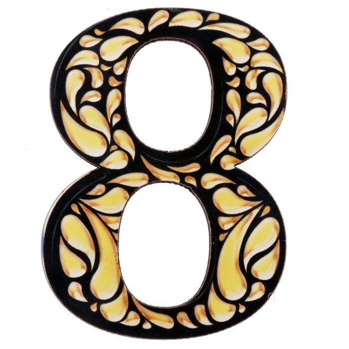 """Цифра дверная из дерева """"8"""", черное с золотом, 4,1*5 см"""