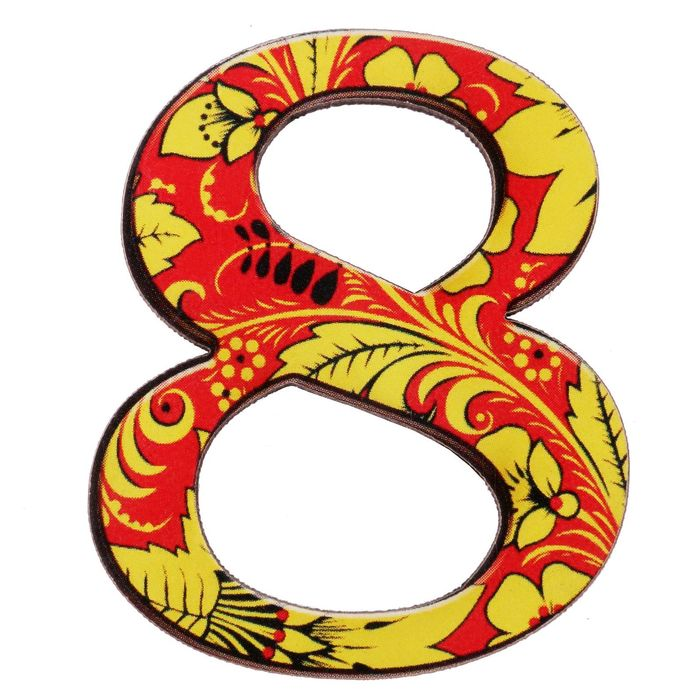 "Цифра дверная из дерева ""8"", хохлома, 4,1*5 см"