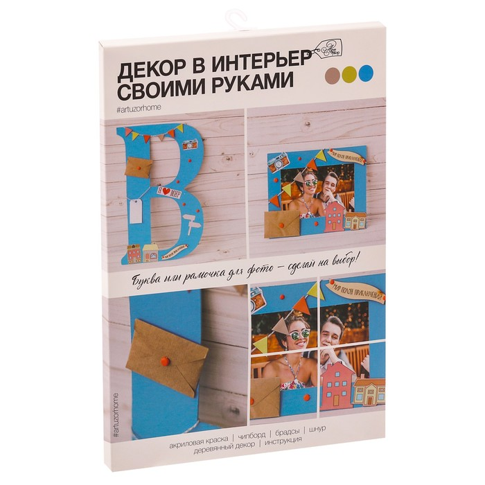 Набор для декора фоторамок и интерьерных букв «Ты просто супер!» 30 х 21 х 2 см