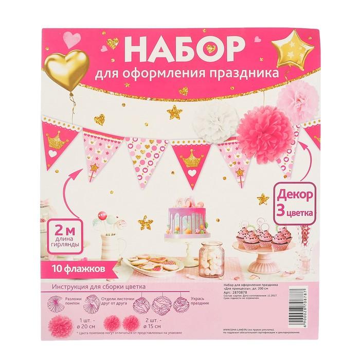 """Набор для оформления праздника """"Для принцессы"""""""