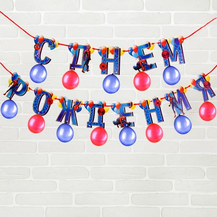 """Гирлянда на ленте с воздушными шарами """"С Днем Рождения!"""", Человек-паук"""