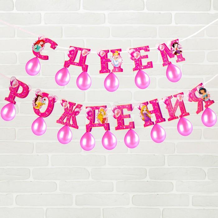 """Гирлянда на ленте с воздушными шарами """"С Днем Рождения!"""", Принцессы"""