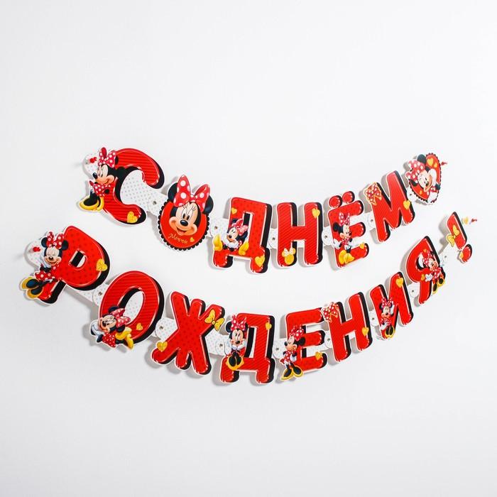 """Гирлянда на люверсах """"С Днем рождения!"""", Минни Маус, дл. 218 см"""