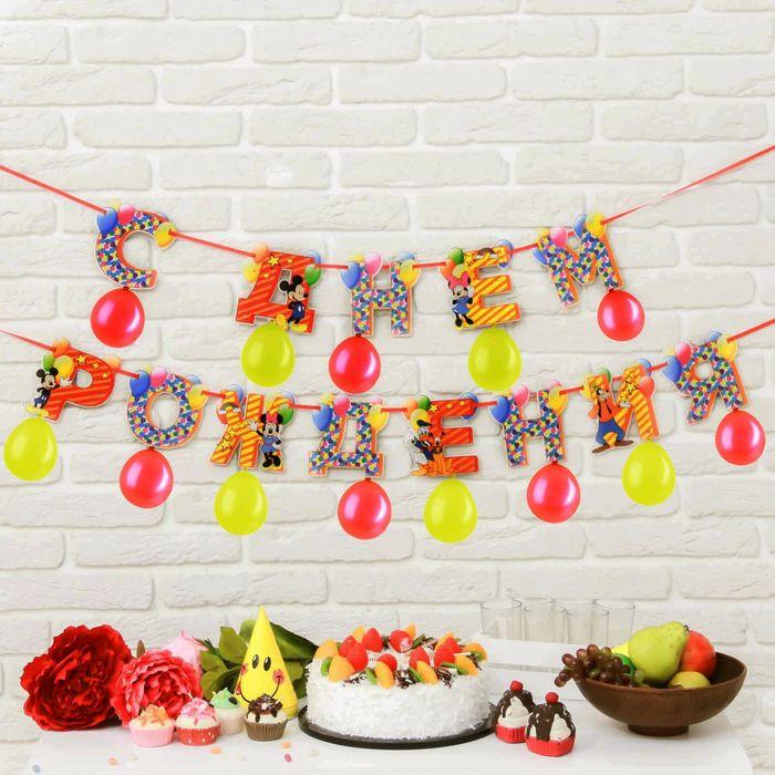 """Гирлянда на ленте с воздушными шарами """"С Днем Рождения!"""", Микки Маус и друзья"""