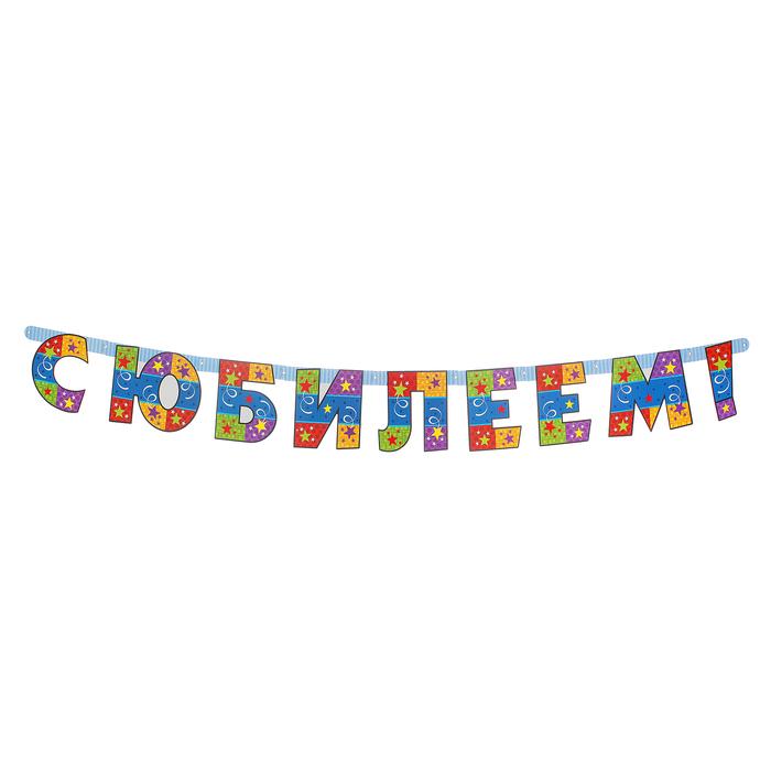 "Гирлянда-буквы ""С Юбилеем"", серпантин, 150 см/М"