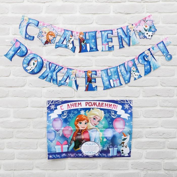 """Гирлянда на люверсах с плакатом """"С Днем Рождения"""", Холодное сердце, 16 х 21 см"""