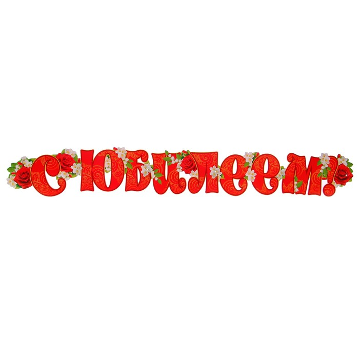 """Гирлянда """"С Юбилеем!"""" красные буквы, цветы, 135 см"""
