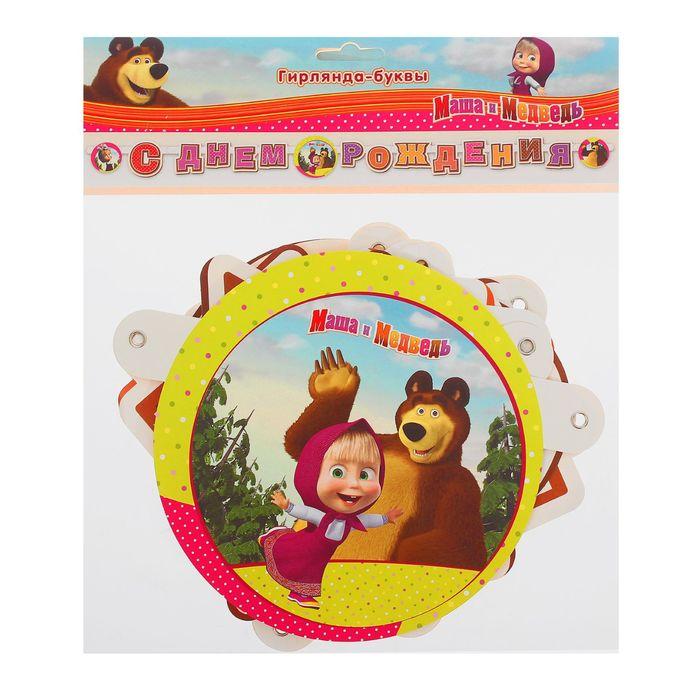 """Гирлянда-буквы """"С днём рождения"""", Маша и Медведь, 220 см"""