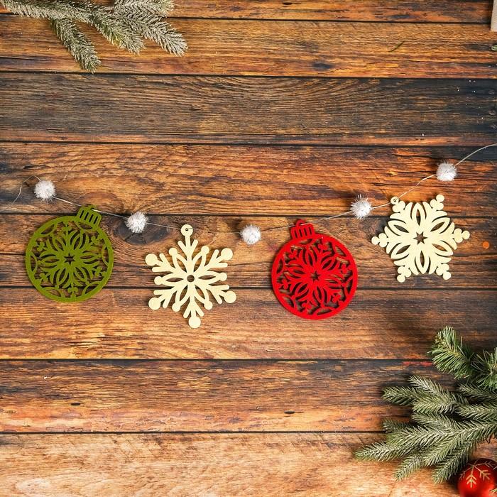Набор для создания новогодней гирлянды «Шарики»