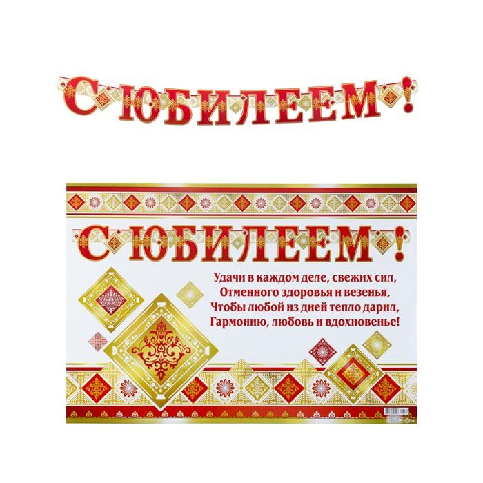 """Гирлянда с плакатом """"С Юбилеем!"""" глиттер, А3"""