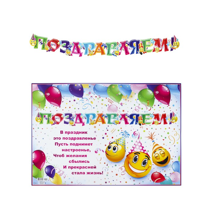 """Гирлянда с плакатом """"Поздравляем!"""" глиттер, смайлы, воздушные шары, А3"""