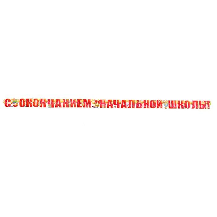 """Гирлянда с плакатом """"С окончанием начальной школы!"""" глиттер, 355 см, А3"""