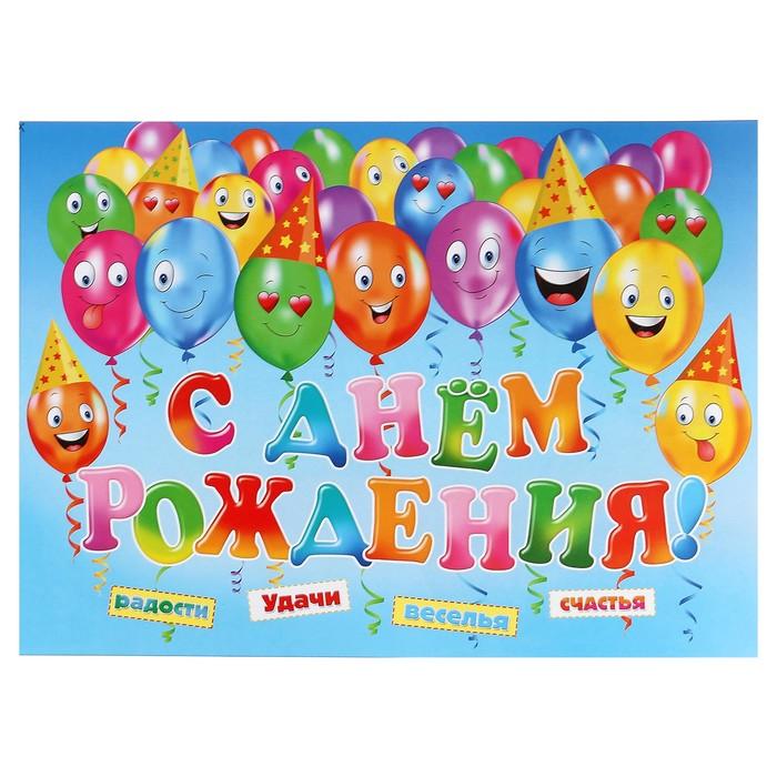 """Гирлянда с плакатом """"С Днём Рождения!"""" воздушные шары, 230 см, А3"""