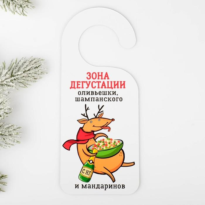 Табличка на дверь «Зона дегустации оливьешки»