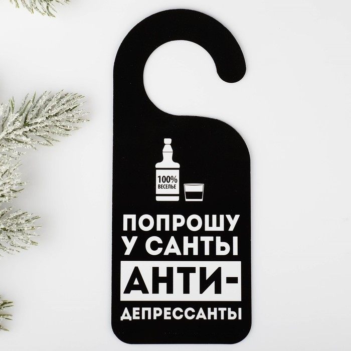 Табличка на дверь «Вход для тех, кто устал»