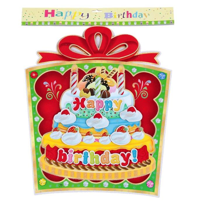 """Плакат """"С Днем Рождения"""", подарок с тортом"""