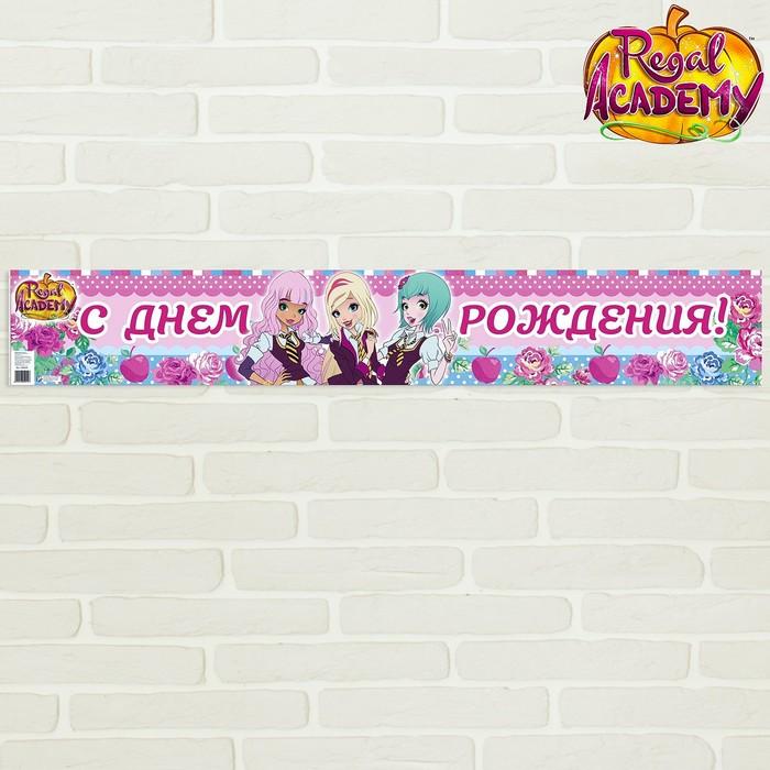 """Гирлянда-плакат """"С Днем Рождения!"""", Королевская Академия, 91х14 см"""