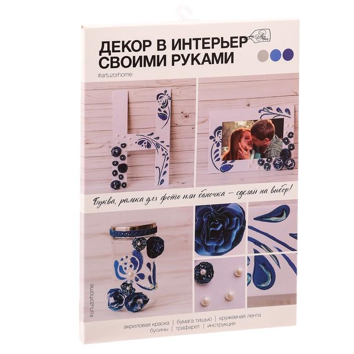 Набор для декора фоторамок и интерьерных букв «Глубокий синий» 30 × 21 × 2см