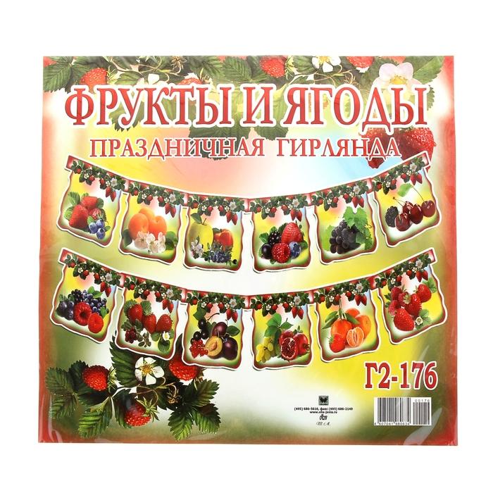 """Гирлянда """"Фрукты и ягоды"""""""