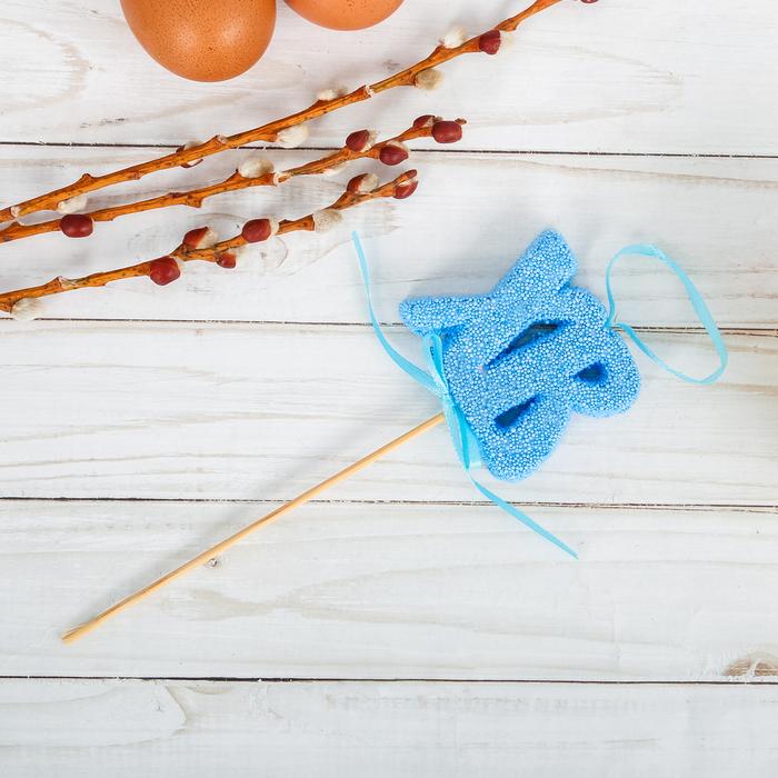 Сувенир пасхальный на палочке «ХВ»