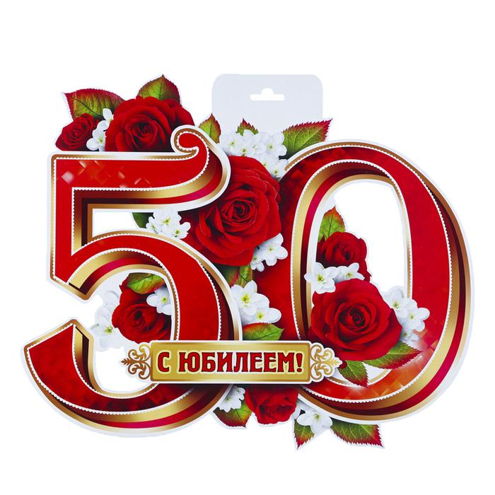 """Плакат вырубной """"С Юбилеем! 50"""" европодвес, красные цветы, 30 х 40 см"""