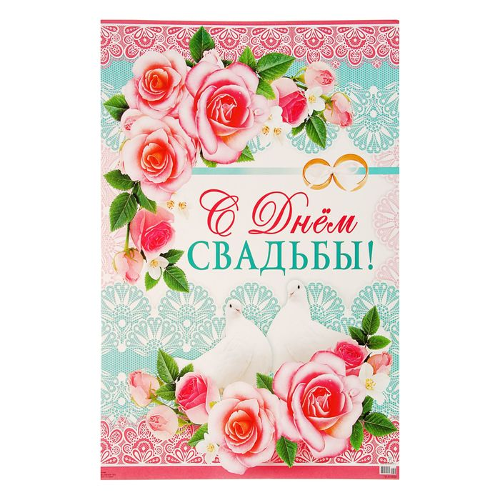 """Плакат """"С Днем Свадьбы"""" голуби, розы, А2"""