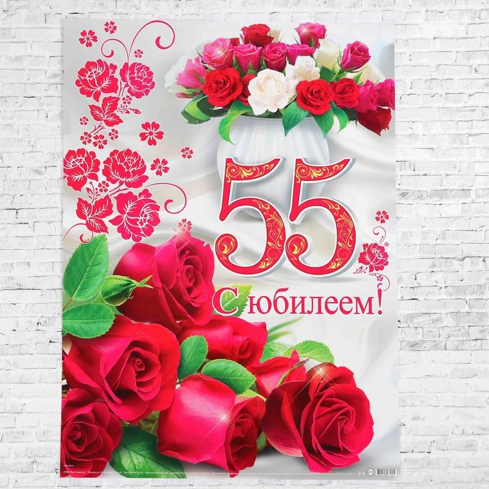 """Плакат """"С Юбилеем! 55"""" красные розы, А2"""