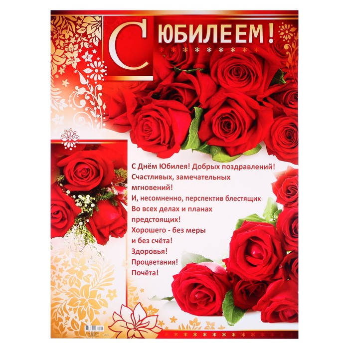 """Плакат """"С Юбилеем!"""" красные розы, А2"""