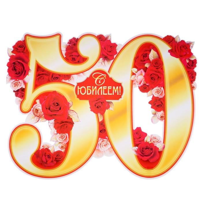 """Плакат """"С Юбилеем! 50"""" вырубка, красные розы, А2"""