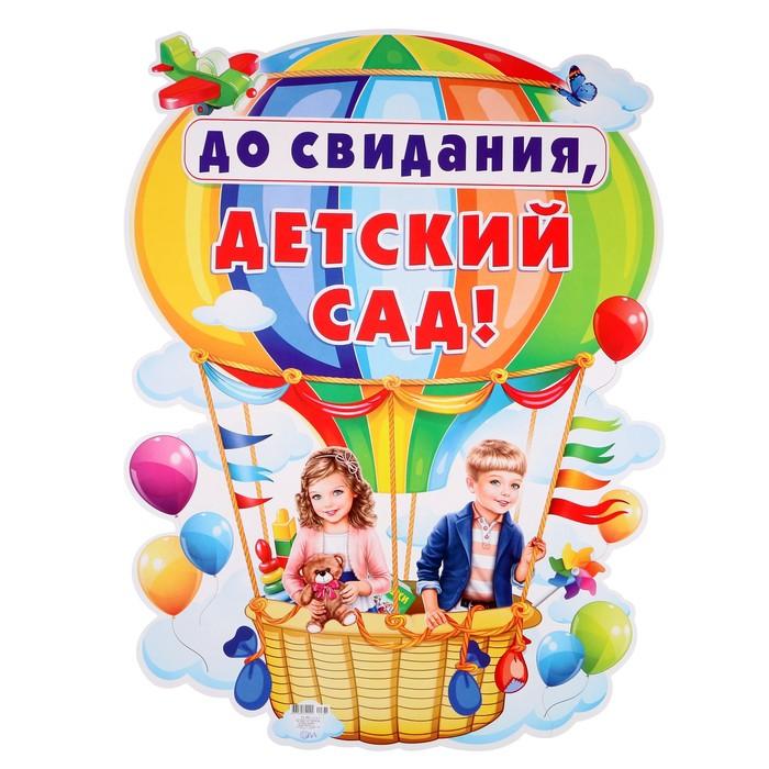 "Плакат ""До свиданья, детский сад!"" дети на воздушном шаре, А2"
