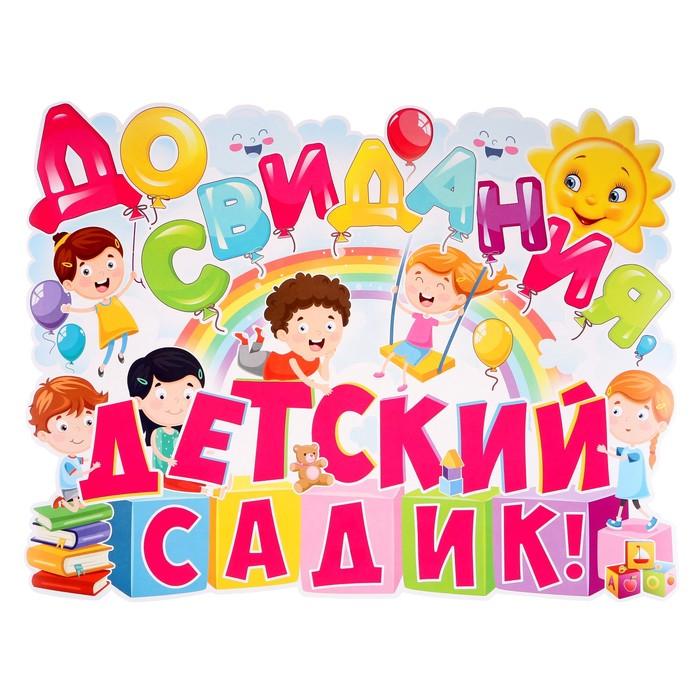 """Плакат """"До свиданья, детский садик!"""" весёлые дети, А2"""