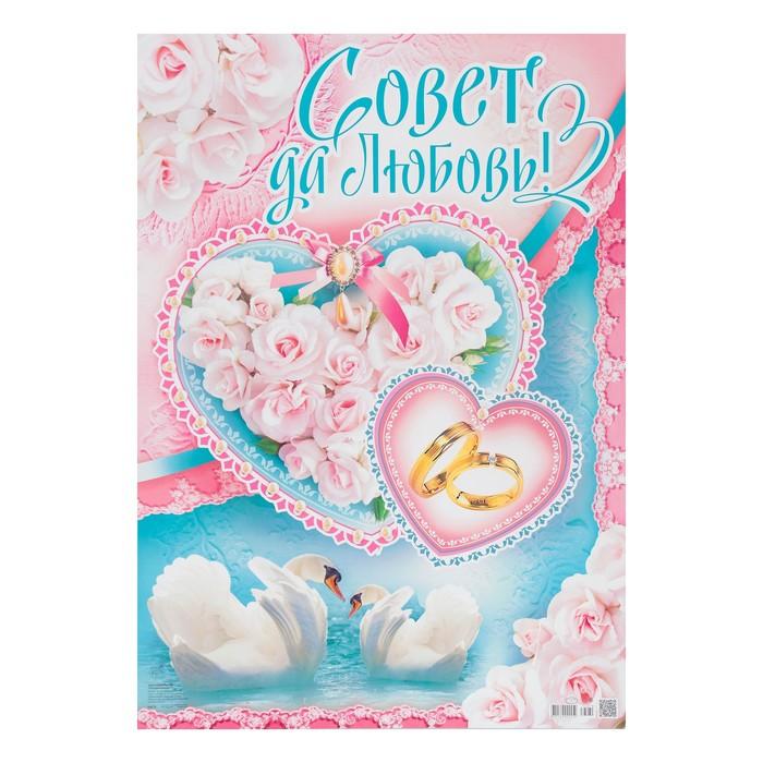 "Плакат ""Совет да любовь!"" цветы, лебеди, А2"