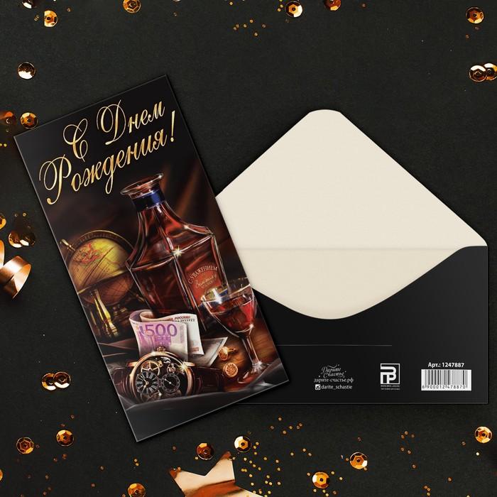 Конверт для денег «С Днём Рождения», виски, 16,5 × 8 см