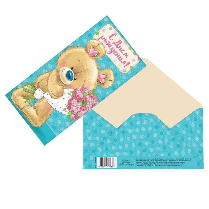 Конверт для денег «С Днем Рождения», мишка, 16,5 × 8 см