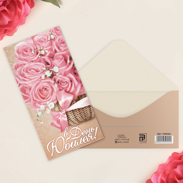 Конверт для денег «В День Юбилея», букет с розовой лентой, 16,5 × 8 см