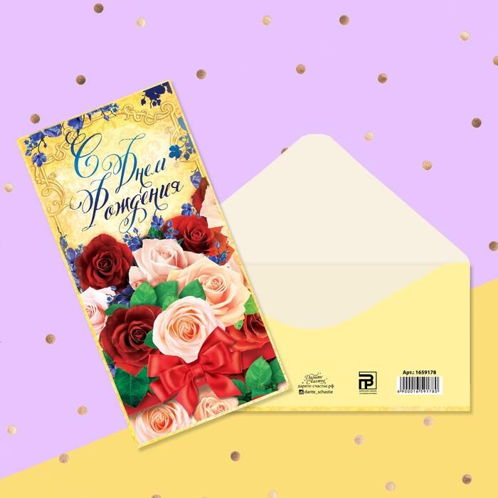 Конверт для денег «С Днем Рождения», розы с лентой, 16,5 × 8 см