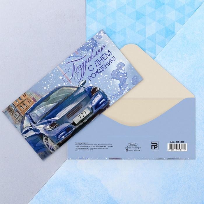 """Конверт для денег """"С Днём Рождения!"""" фактурная бумага ВХИ, машина, 16,5 х 8 см"""