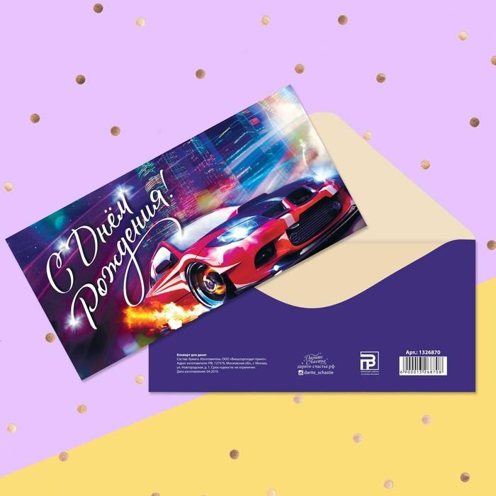 Конверт для денег «С Днём Рождения», автомобиль, 16,5 × 8 см