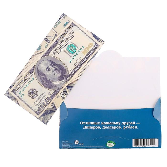 """Конверт для денег """"Универсальный"""" фольга, доллары"""