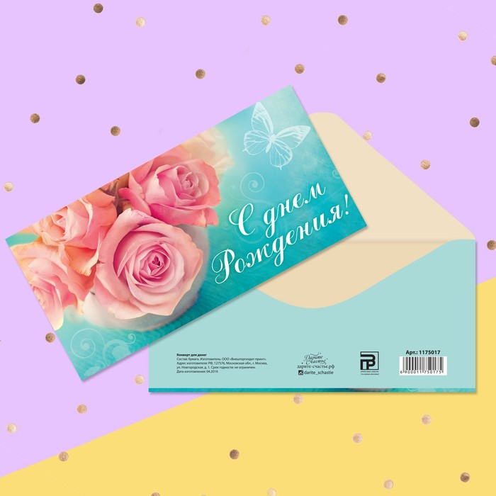 Конверт для денег «С Днём Рождения», розовые розы, 16,5 × 8 см