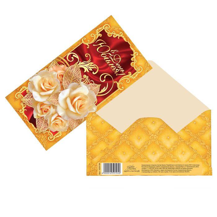 Конверт для денег «В День Юбилея», золотой узор, 16,5 × 8 см